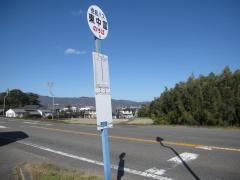 「東中富」バス停留所