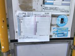 「鈴が峰小学校下」バス停留所