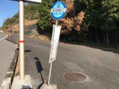 「猪子田漁港入口」バス停留所