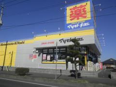 マツモトキヨシ 水戸見川店