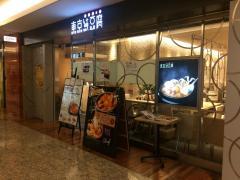 東京純豆腐 丸の内パレスビル店