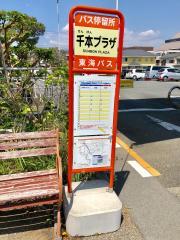 「千本プラザ」バス停留所