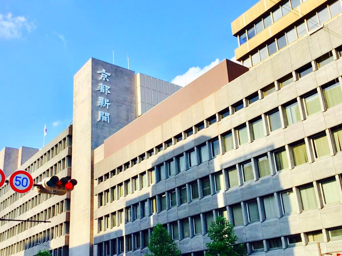 株式会社京都新聞社本社で撮影しました