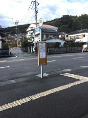 「城山」バス停留所