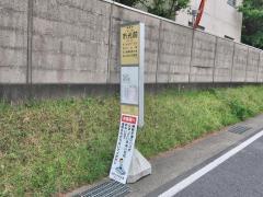 「市光前」バス停留所