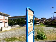 「上多賀」バス停留所