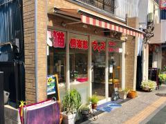 犬猫倶楽部 ウィズ桜木店
