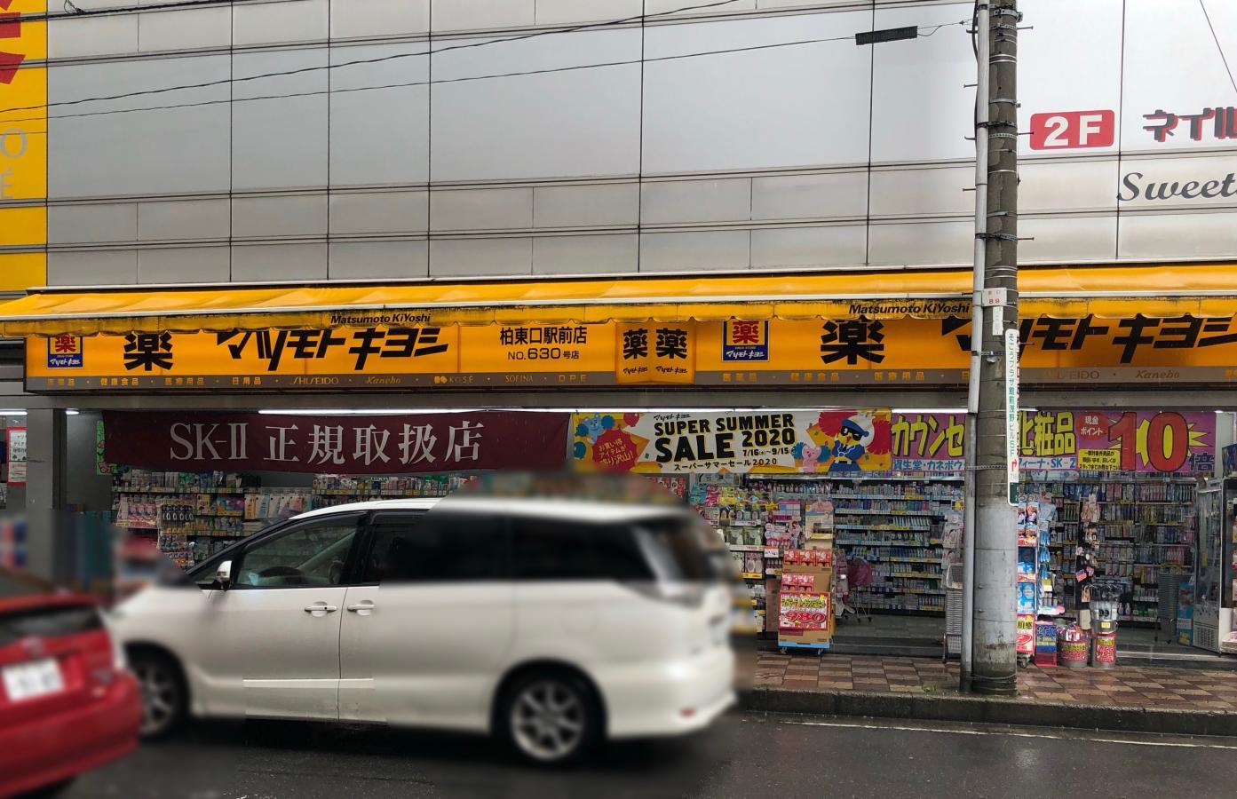 マツモトキヨシ 柏東口駅前店の看板
