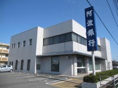 阿波銀行石井支店