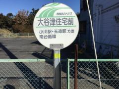 「大谷津住宅前」バス停留所