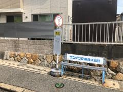 「西山(下関市)」バス停留所