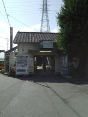 相武台下駅