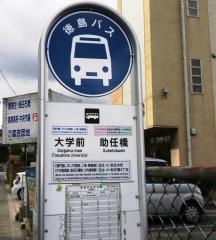 「助任橋」バス停留所