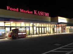 カスミ 平須店
