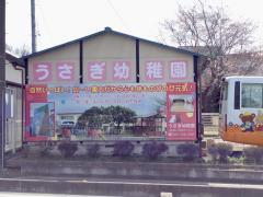 うさぎ幼稚園