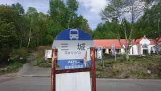 「三城」バス停留所