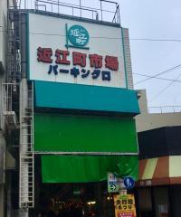 近江町いちば館