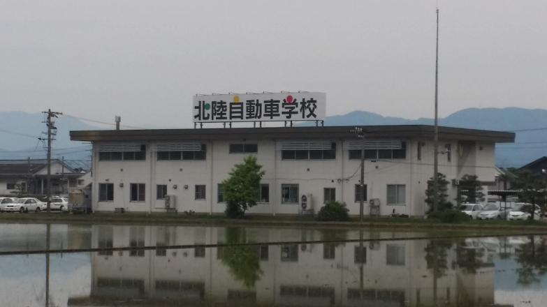 北陸 自動車 学校