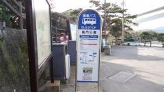 「鳴門公園」バス停留所