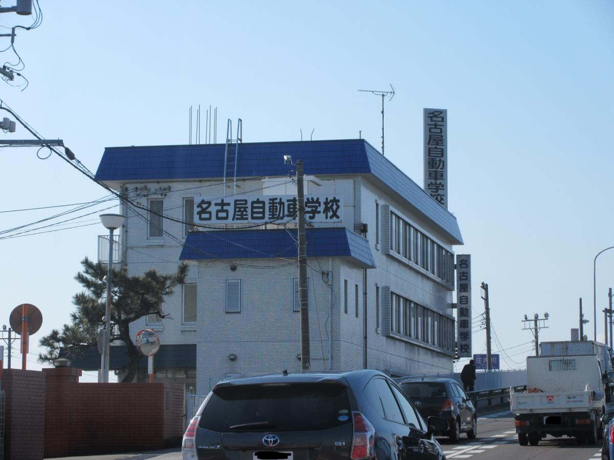 学校 名古屋 自動車