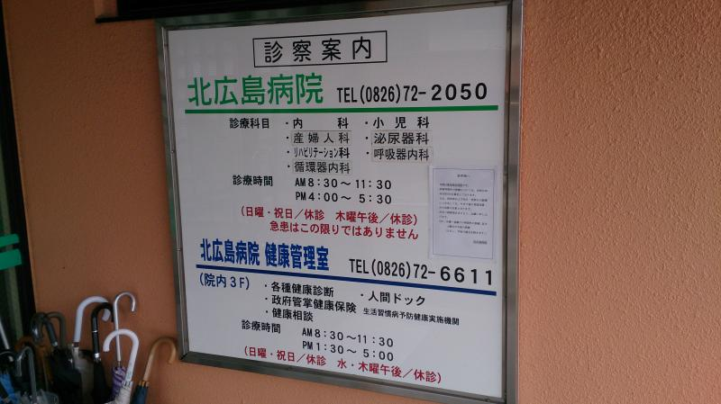 病院 北 広島