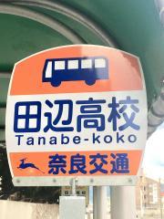 「田辺高校」バス停留所