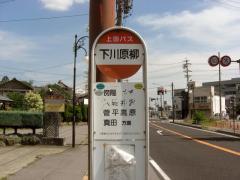 「下川原柳」バス停留所