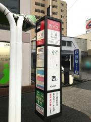 「小西」バス停留所
