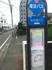 「保田窪入口」バス停留所