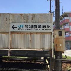 高知商業前駅