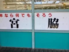 宮脇書店 嘉手納店