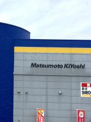 マツモトキヨシ 鉾田アクロス店