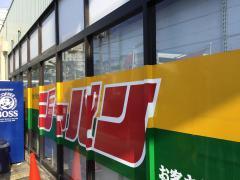ジャパン 豊中庄内店