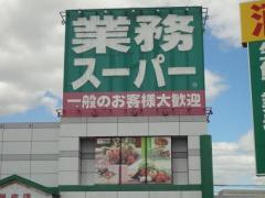 業務スーパー 新庄店