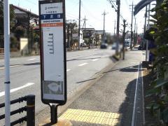 「下浜田」バス停留所