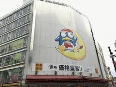 ドン・キホーテ 八王子店