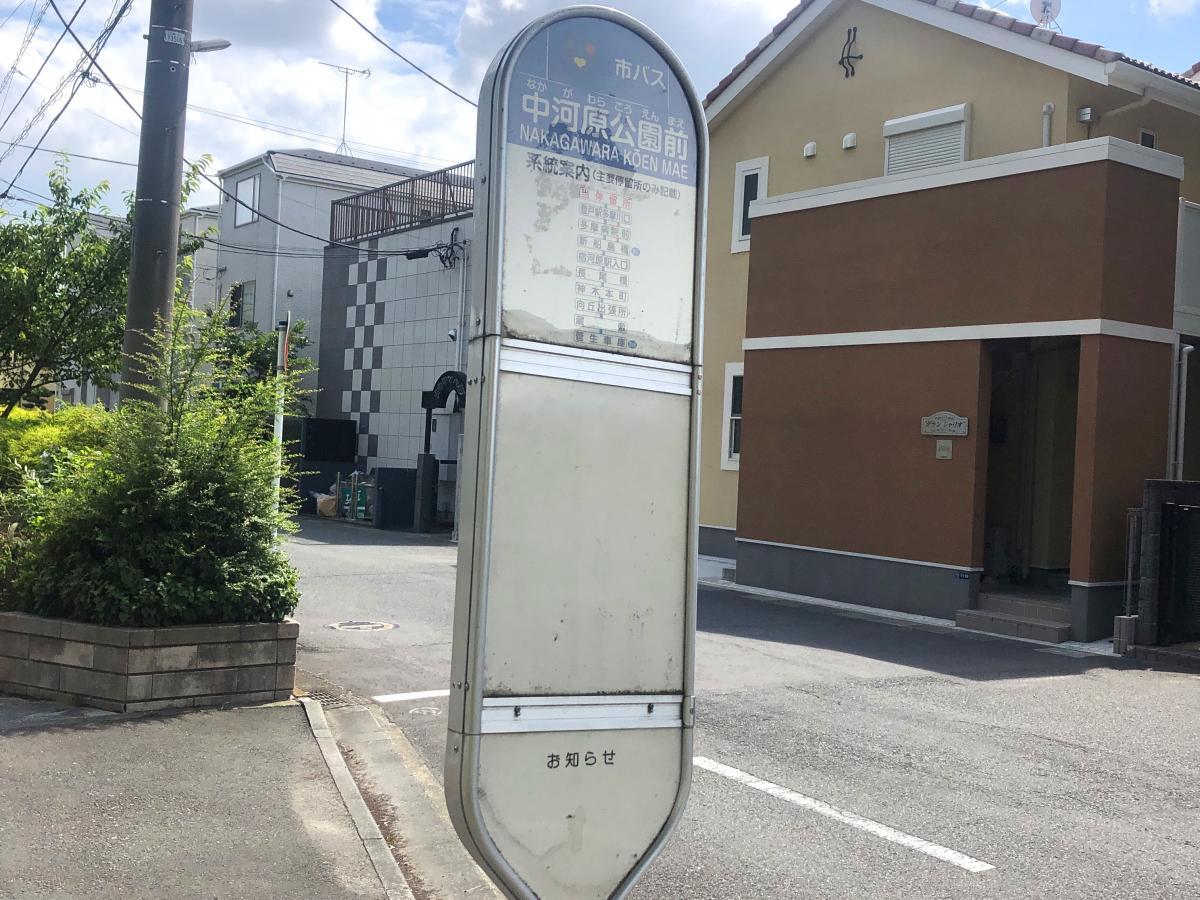 中 野島 モスバーガー