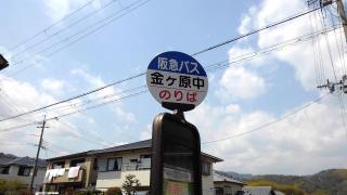「金ケ原中」バス停留所