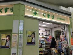 くすりSTATIONディラ大宮店