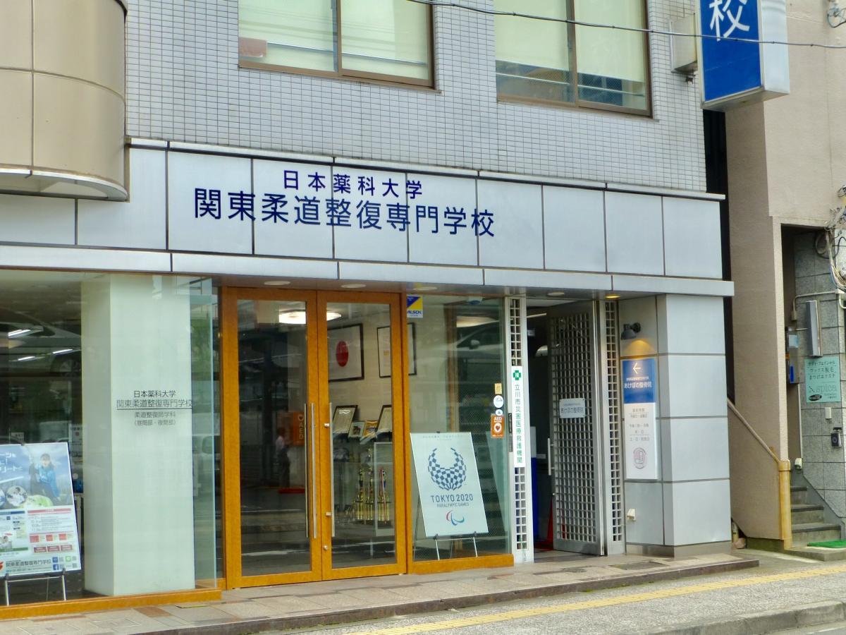関東柔道整復専門学校