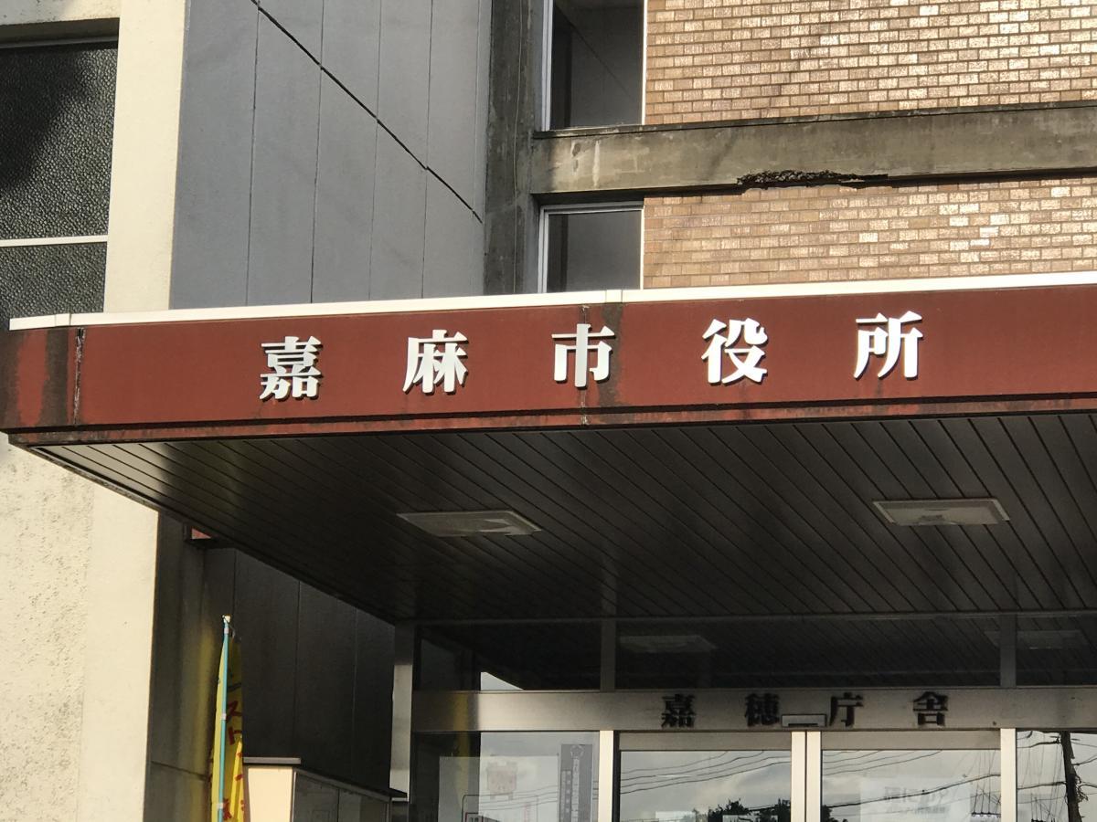 庁舎 市役所 嘉 麻 新