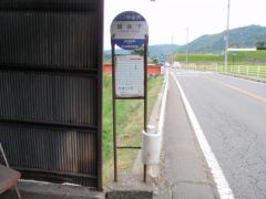 「組合下」バス停留所