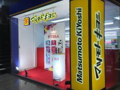 マツモトキヨシ キャナルシティ博多店