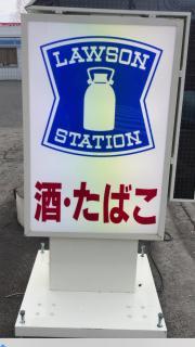 ローソン 福井渕3丁目店