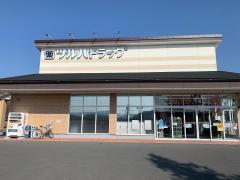 ツルハドラッグ 軽井沢店