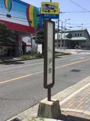 「軽里三丁目」バス停留所