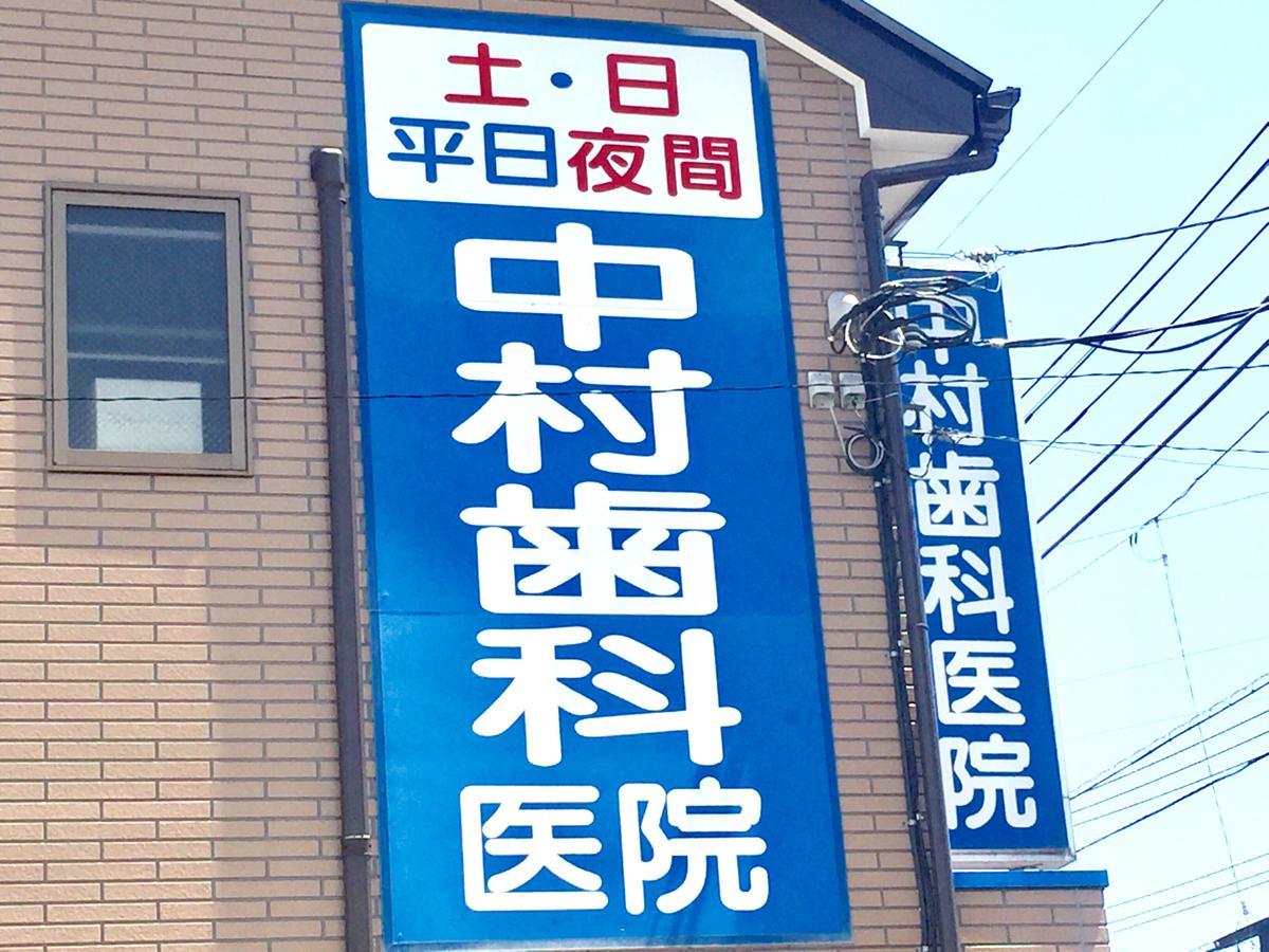 医院 中村 歯科