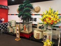 大江戸温泉物語ホテルながやま大衆演劇場