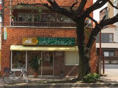 山内アニマルセンター