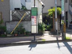 「旭ケ丘三丁目」バス停留所
